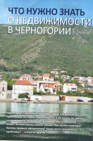 Недвижимость черногория авито